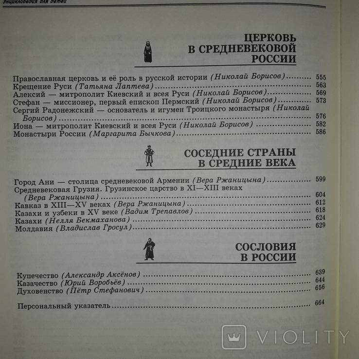 """Энциклопедия """"Аванта"""" История России 1995, фото №13"""