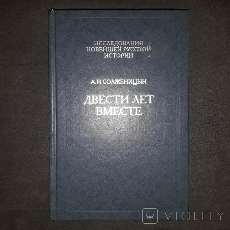 А.И. Солженицын Двести лет вместе 2002, фото №2
