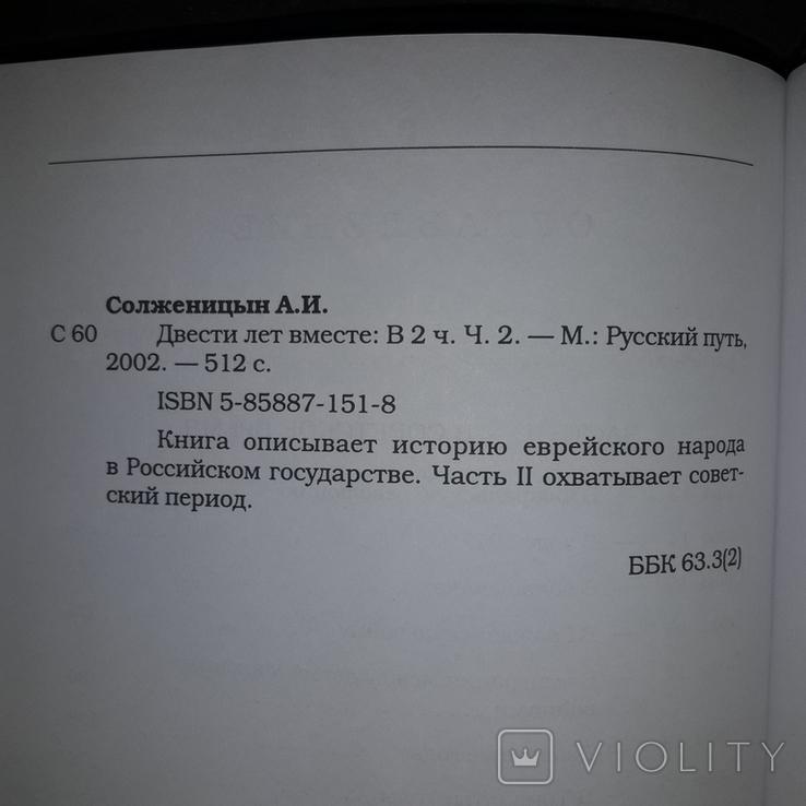 А.И. Солженицын Двести лет вместе 2002, фото №8