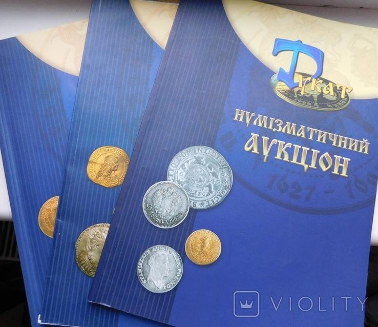 Три каталога аукционника Дукат, фото №2