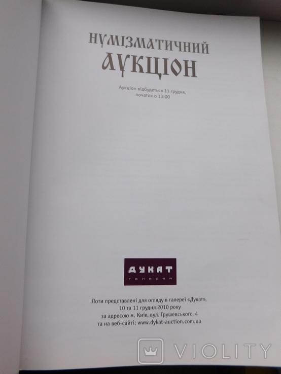 Три каталога аукционника Дукат, фото №3