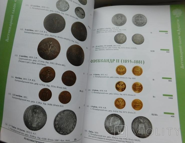 Три каталога аукционника Дукат, фото №4