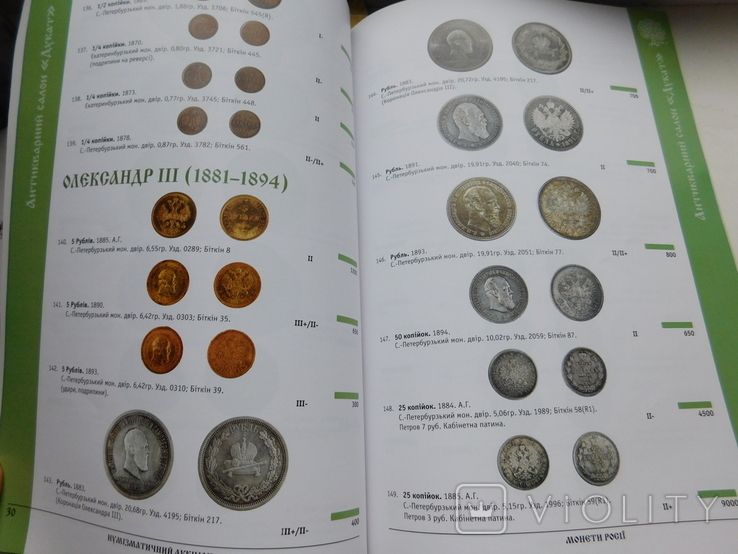 Три каталога аукционника Дукат, фото №5