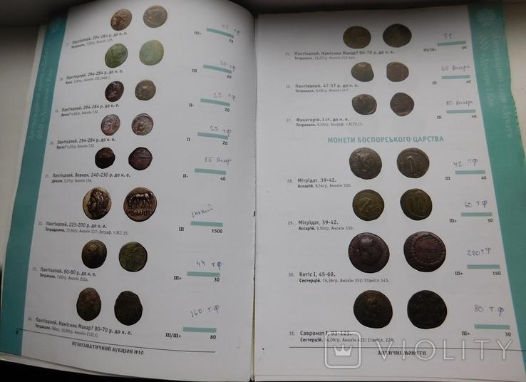 Три каталога аукционника Дукат, фото №11