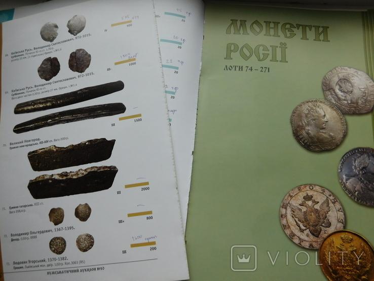 Три каталога аукционника Дукат, фото №13