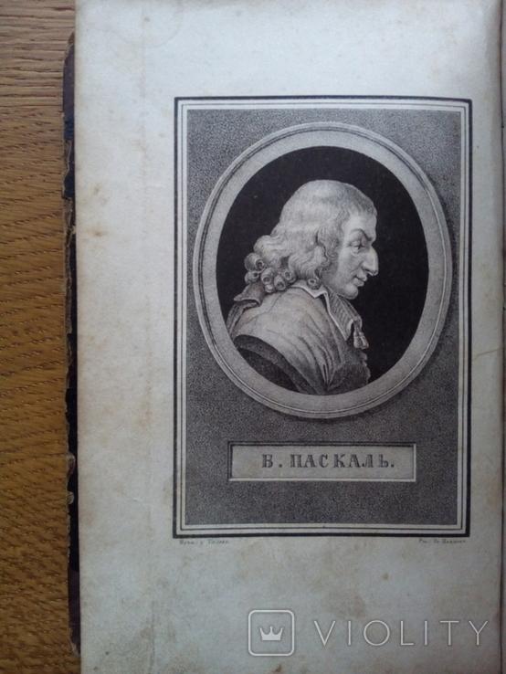 Мысли Паскаля 1843 Бутовский И., фото №2