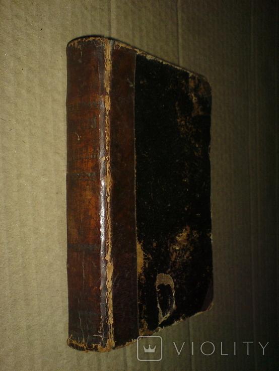 Мысли Паскаля 1843 Бутовский И., фото №3