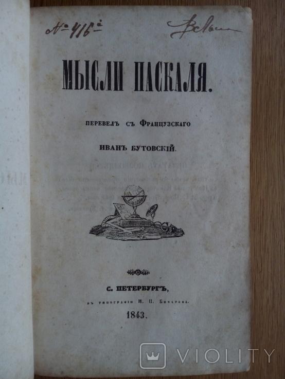 Мысли Паскаля 1843 Бутовский И., фото №4