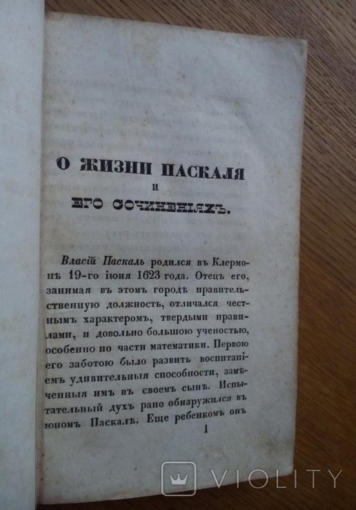 Мысли Паскаля 1843 Бутовский И., фото №10