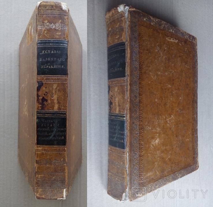 Свод законов Российской империи 1833 Право законы, фото №2