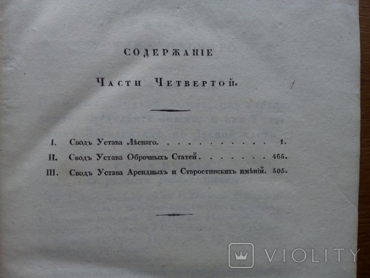 Свод законов Российской империи 1833 Право законы, фото №5