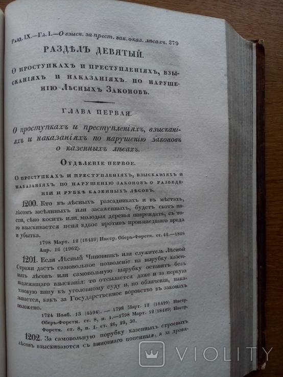 Свод законов Российской империи 1833 Право законы, фото №10