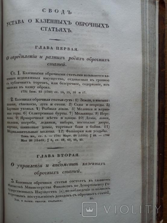 Свод законов Российской империи 1833 Право законы, фото №11