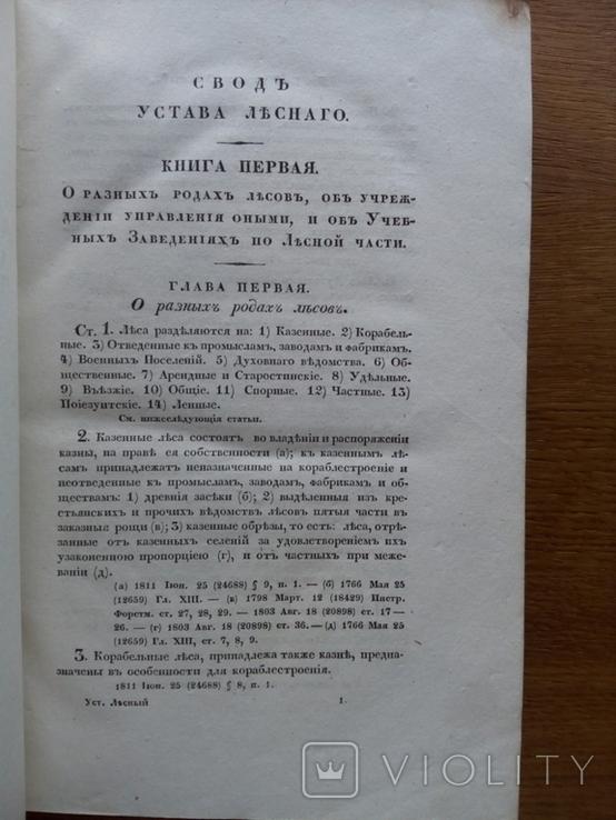Свод законов Российской империи 1833 Право законы, фото №12