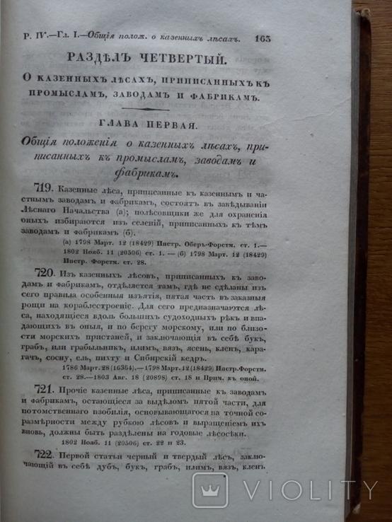 Свод законов Российской империи 1833 Право законы, фото №13