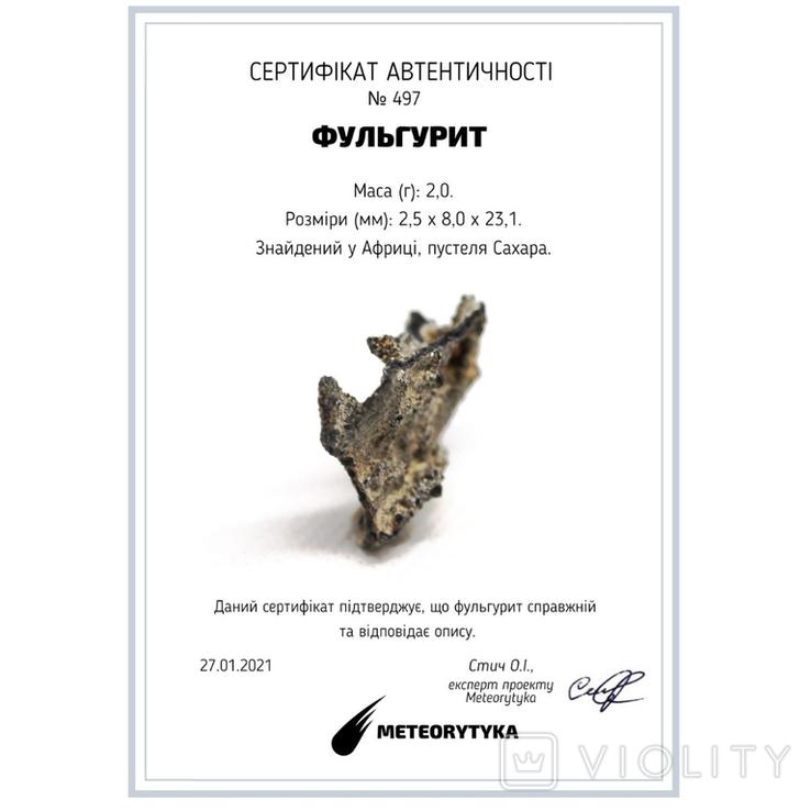 Фрагмент фульгурита, 2,0 грам, з сертифікатом автентичності, фото №3