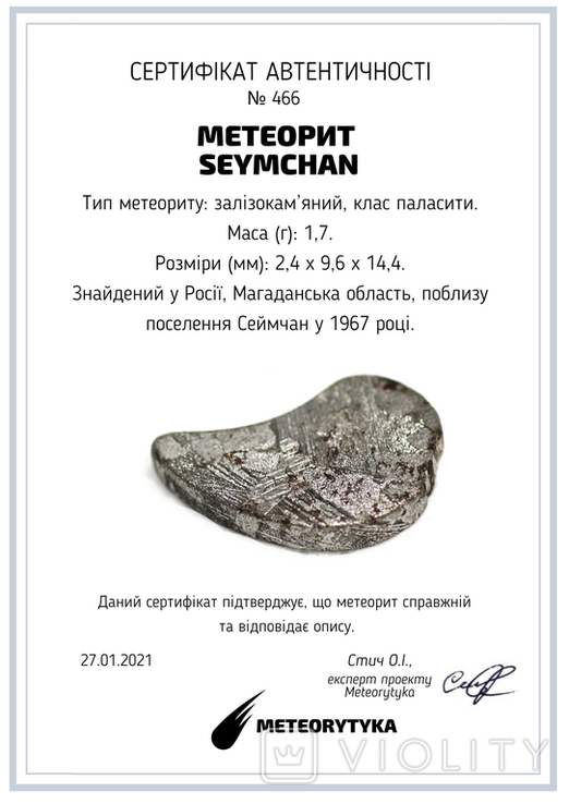 Заготовка-вставка з метеорита Seymchan, 1,7 г, із сертифікатом автентичності, фото №3
