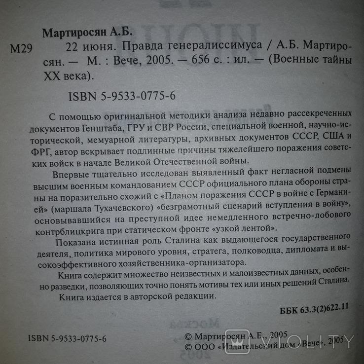 22 июня Правда генералиссимуса 2005, фото №8