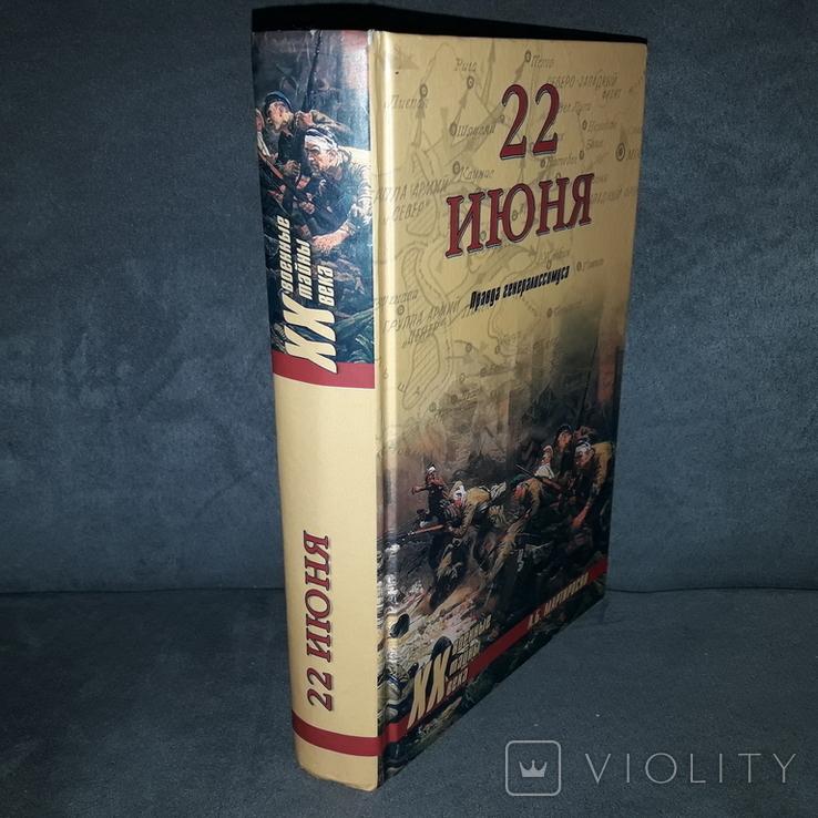 22 июня Правда генералиссимуса 2005, фото №2