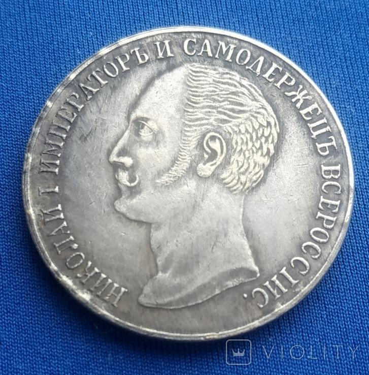 1 Рубль 1859 г. копия ( Конь ), фото №3