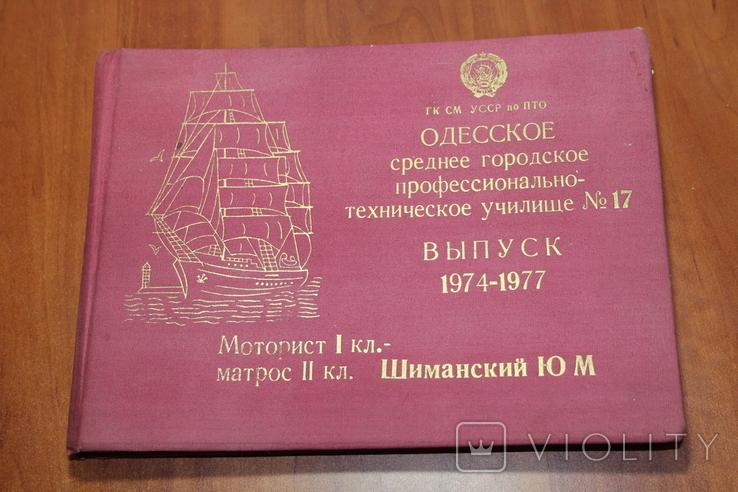 Одесское среднее городское ПТУ №17 1974-1977. Моторист Матрос, фото №2