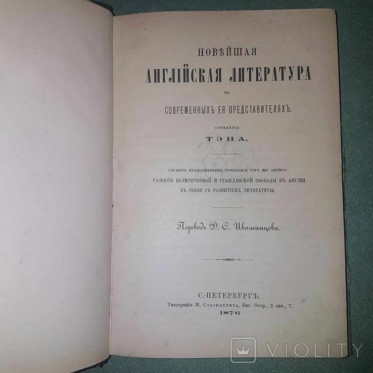 Новейшая Английская Литература. Историко-архивные материалы XIX века, фото №8