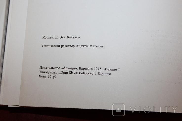 Ренессанс в Польше, фото №13