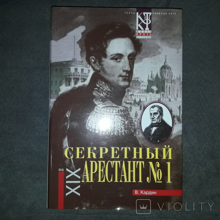 Секретный арестант №1 Терра 2002, фото №3