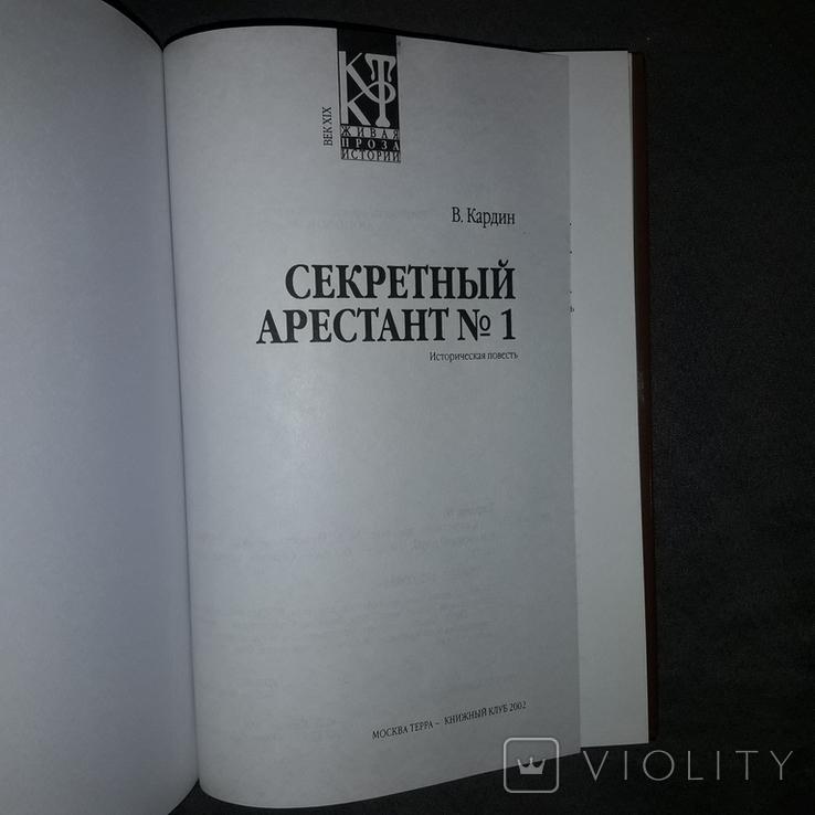 Секретный арестант №1 Терра 2002, фото №6