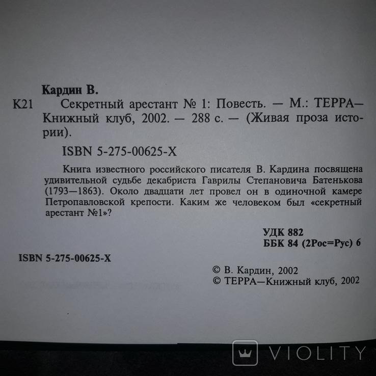 Секретный арестант №1 Терра 2002, фото №7