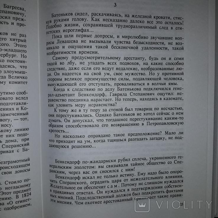 Секретный арестант №1 Терра 2002, фото №10
