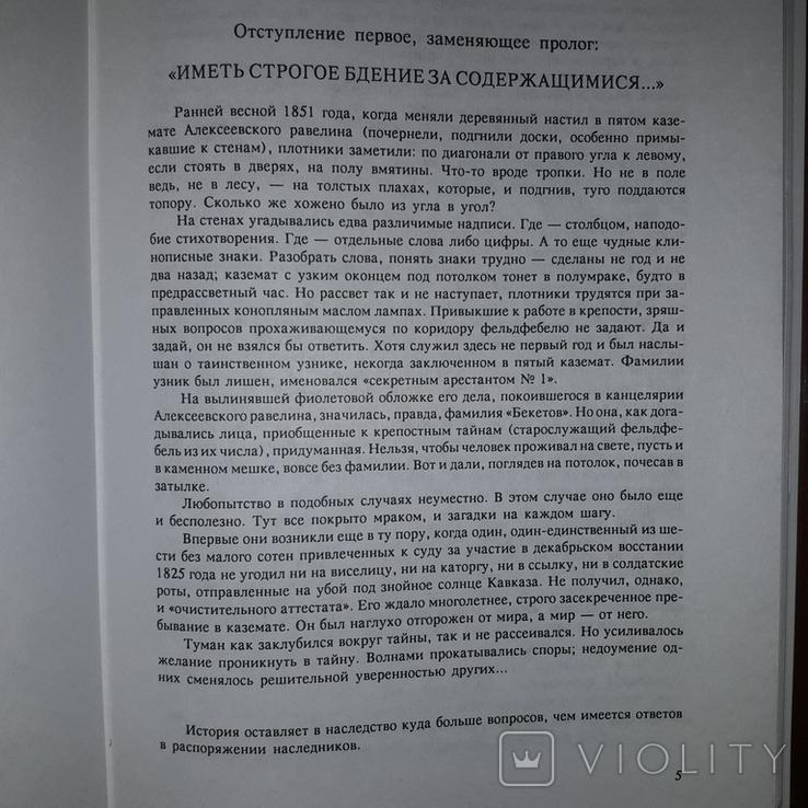 Секретный арестант №1 Терра 2002, фото №11