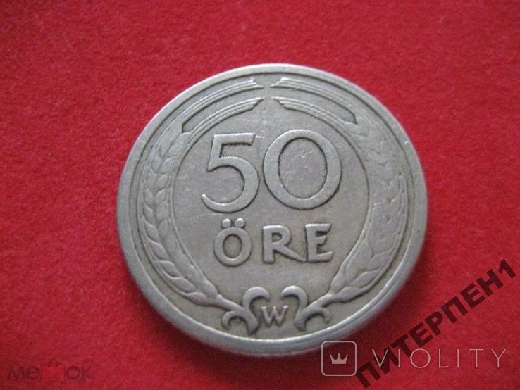Швеция 50 эре 1920 W, фото №2