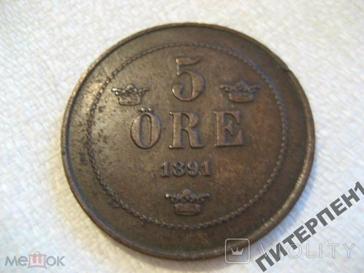 Швеция 5 эре 1891 г, фото №2