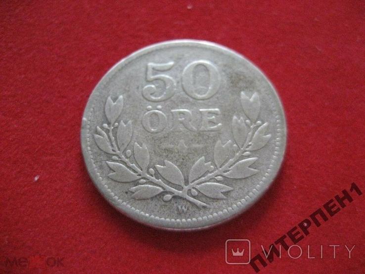 Швеция 50 эре 1914 W, фото №2