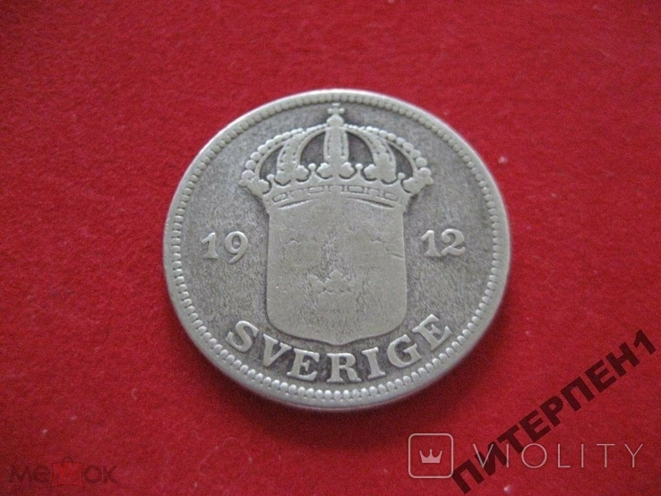 Швеция 50 эре 1912 W, фото №3