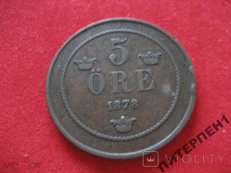 Швеция 5 эре 1878 г, фото №2