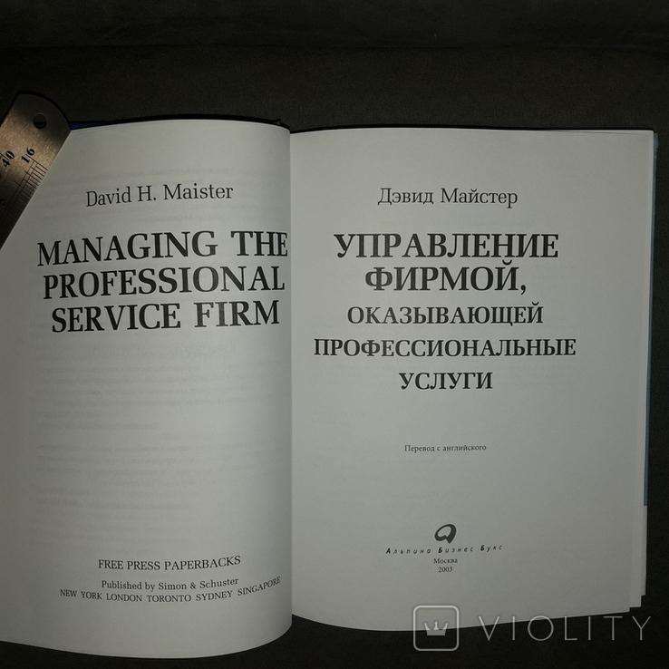 Бизнес книга Управление фирмой Дэвид Майстер 2003, фото №5