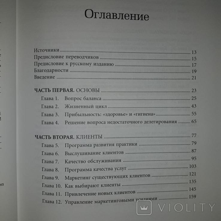 Бизнес книга Управление фирмой Дэвид Майстер 2003, фото №7
