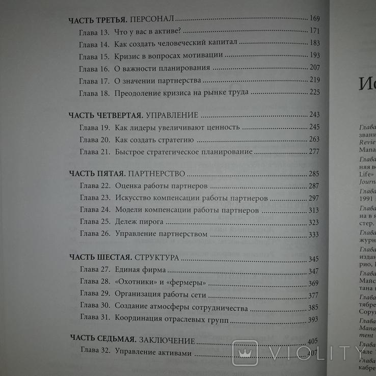 Бизнес книга Управление фирмой Дэвид Майстер 2003, фото №8