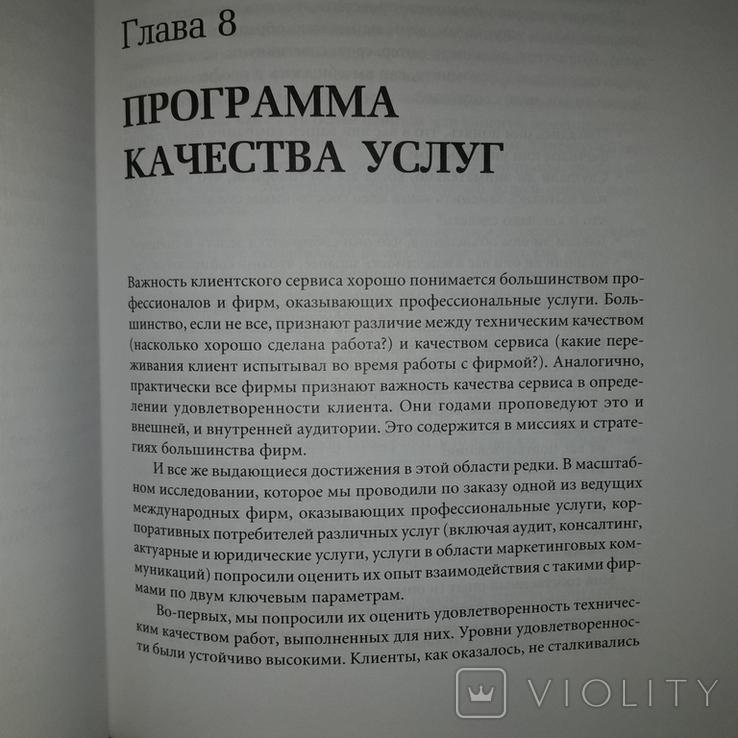 Бизнес книга Управление фирмой Дэвид Майстер 2003, фото №10