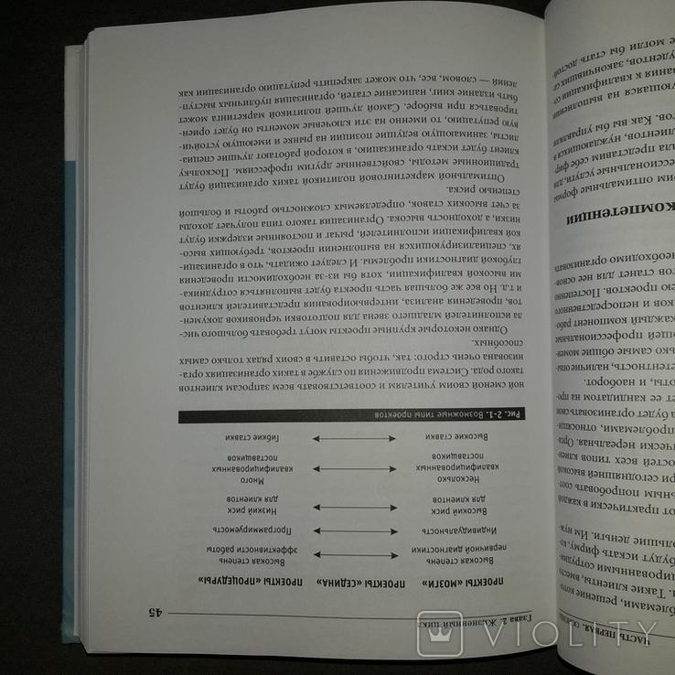 Бизнес книга Управление фирмой Дэвид Майстер 2003, фото №11