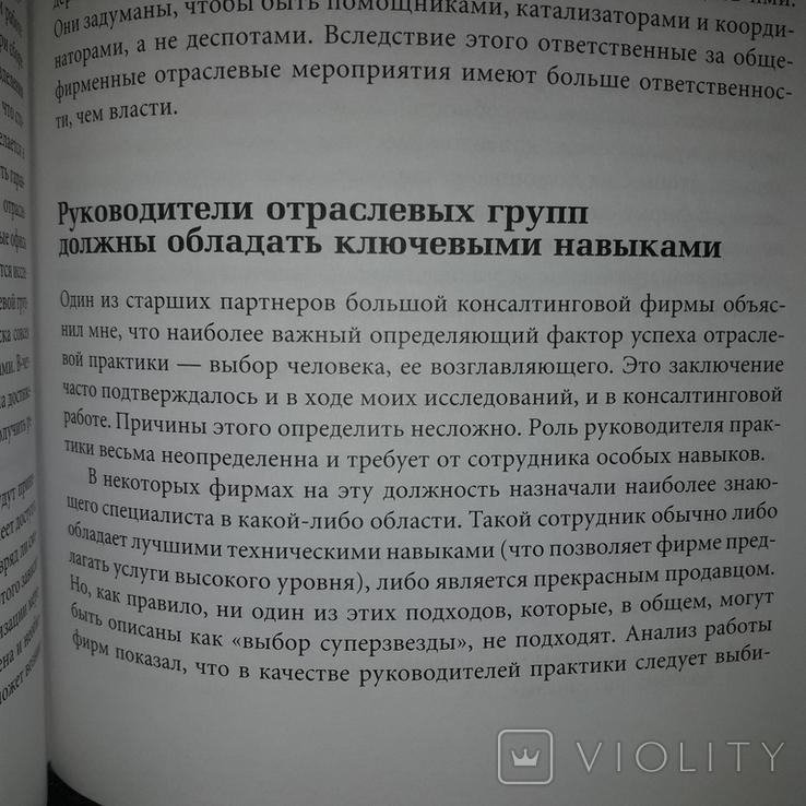Бизнес книга Управление фирмой Дэвид Майстер 2003, фото №13