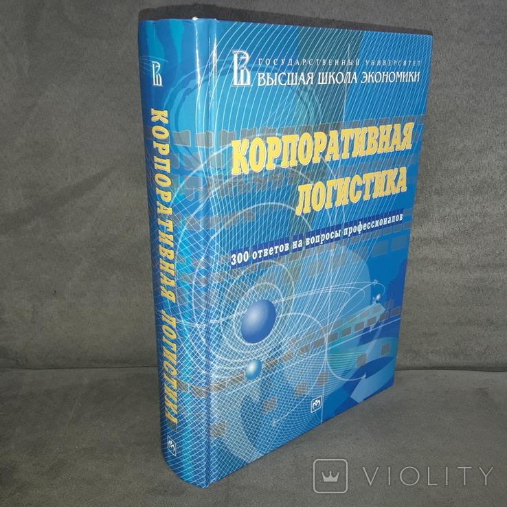Бизнес книга Корпоративная логистика 2006, фото №2
