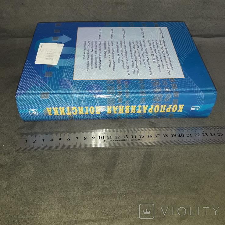 Бизнес книга Корпоративная логистика 2006, фото №3