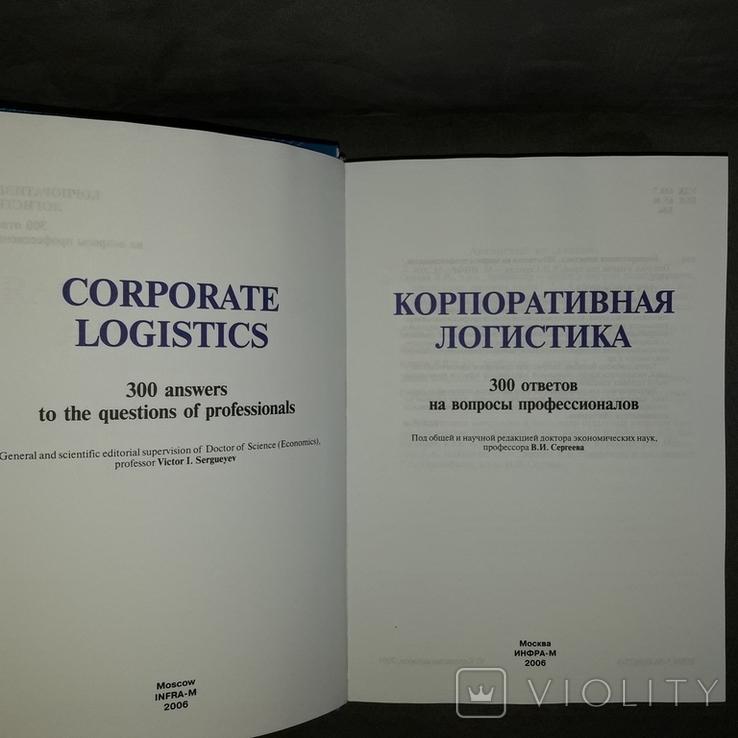 Бизнес книга Корпоративная логистика 2006, фото №6