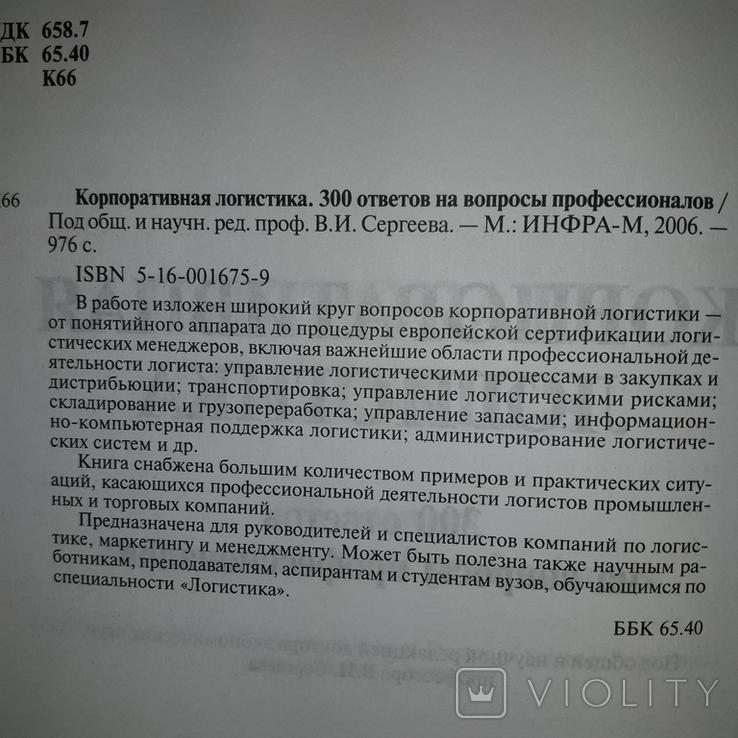 Бизнес книга Корпоративная логистика 2006, фото №7