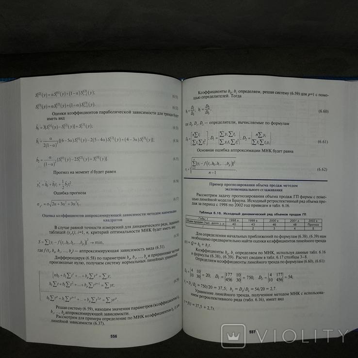 Бизнес книга Корпоративная логистика 2006, фото №10