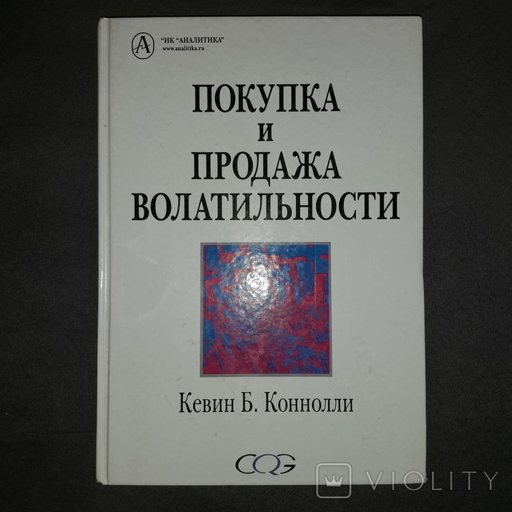 Бизнес книга Покупка и продажа волатильности 2001, фото №3