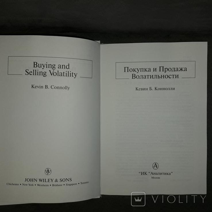 Бизнес книга Покупка и продажа волатильности 2001, фото №7